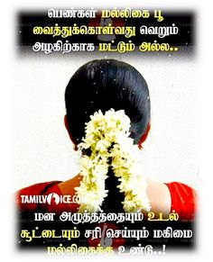 - Care - Skin care , beauty ideas and skin care tips Winter Beauty Tips, Daily Beauty Tips, Health And Beauty Tips, Beauty Hacks, Like Quotes, Picture Quotes, Tamil Motivational Quotes, Home Medicine, Gernal Knowledge