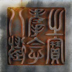 AN IMPERIAL JADE 'BA ZHENG MAO NIAN ZHI BAO' SEAL QING DYNASTY, QIANLONG PERIOD - Sotheby's
