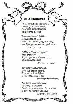 Kindergarten Lessons, School Lessons, Preschool Education, Preschool Activities, Sunday School, Back To School, Learn Greek, Winter Activities, School Projects