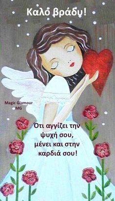 Good Morning Good Night, Good Night Quotes, Greek Love Quotes, Evening Quotes, Good Night Sweet Dreams, Night Photos, Greeting Cards, Illustration, Anime