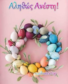 Rainbow Ombre Spring Easter Wreath with Eggs eggs easter easterdecor easterwreaths wreaths homedecor spring springdecor ombre eastereggs Diy Osterschmuck, Easy Diy, Sell Diy, Easy Crafts, Diy Ostern, Diy Easter Decorations, Easter Centerpiece, Thanksgiving Decorations, Table Decorations