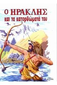 Ο ΗΡΑΚΛΗΣ - Χρονος Παρακειμενος Konstantinos Paliouras class Party Activities, Hercules, Mythology, School Ideas, Nerd, Superhero, Pictures, Greece, Art