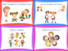 Preschool Education, Preschool Classroom, Learning Activities, Kindergarten, Classroom Rules, Classroom Organization, Classroom Management, Beginning Of The School Year, First Day Of School