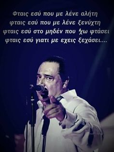 Mr Big, Greek Quotes, Just Love, Love Quotes, Lyrics, Singer, Letters, Sayings, Memes