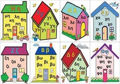 AB_village Alphabet Activities, Preschool Activities, Pre School, Back To School, Learn Greek, Grammar Book, Greek Language, School Levels, School Lessons