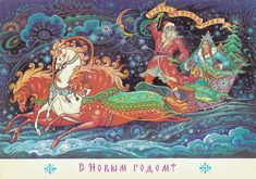 Santa and Snow Maiden in Troika. Postcard approximately (standard size), unsigned. Illustration by Andrianov. Inscription Happy New Year! in Russian Good vintage condition with slight signs of years. More New Year postcards see here Father Christmas, Christmas Art, Vintage Christmas, Vintage Santas, Simple Christmas, Christmas Decorations, Christmas Ornaments, New Year Greeting Cards, New Year Greetings