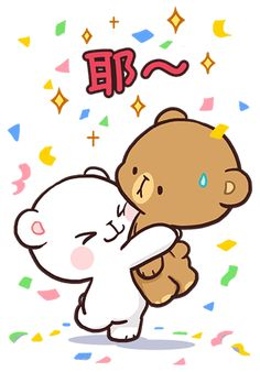 Cute Cartoon Images, Cute Love Pictures, Cute Love Gif, Cute Cartoon Wallpapers, Bear Wallpaper, Emoji Wallpaper, Happy Birthday Best Friend Quotes, Cute Bear Drawings, Kawaii Illustration