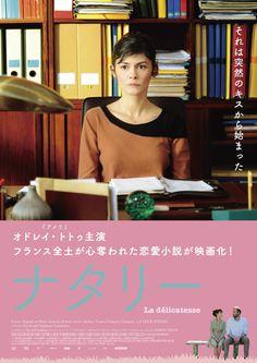 Amazon.co.jp: ナタリー [DVD]: オドレイ・トトゥ, フランソワ・ダミアン, ブリュノ・トデスキーニ: DVD