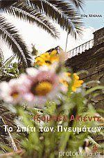 το σπίτι των πνευμάτων Books To Read, My Books, Literature, Plants, Reading, Bookcase, Literatura, Reading Books, Book Shelves