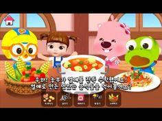 [HD] 뽀로로와 농부 콩순이 with Pororo game 宝露露,Popolo, Пороро, ポロロ,เกาหลี