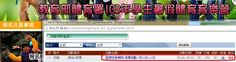 舊愛花蓮-親子教育生態慢遊: (綜合)漆彈慈濟技術學院-漆彈活動-7月14日~15日[已額滿]看看就好...