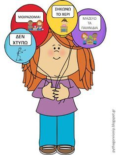Girl Holding a Bunch of Balloons Clip Art - Girl Holding a Bunch of Balloons Image Preschool Education, Preschool Classroom, In Kindergarten, Classroom Rules, Classroom Behavior, Perfume Jean Paul, September Crafts, School Grades, Class Decoration