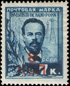 Надпечатка на марке 229 (Портрет А. С. Попова)
