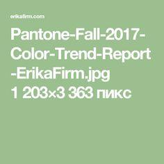 Pantone-Fall-2017-Color-Trend-Report-ErikaFirm.jpg 1203×3363 пикс