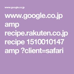 www.google.co.jp amp recipe.rakuten.co.jp recipe 1510010147 amp ?client=safari