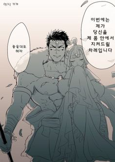 [마녀] 숲 속의 마녀와 황태자 : 네이버 블로그 Manga Drawing, Manga Art, Anime Manga, Anime Art, Manga Couples, Cute Anime Couples, Couples Poses For Pictures, Couple Poses Drawing, Anime Witch