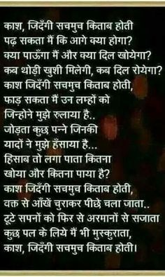 Hindi Poems: काश, जिँदगी सचमुच किताब होती in Hindi Quotes Images, Shyari Quotes, Hindi Words, Life Quotes Pictures, Hindi Quotes On Life, Work Quotes, Poetry Hindi, Hindi Shayari Life, Suvichar In Hindi