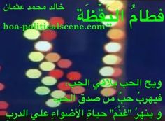 """#Arabic_poem couplet from """"#Weaning_of_Vigilance"""" by #Sudanese_poet - #Sudanese_journalist #Khalid_Mohammed_Osman on #colored_night_neons."""