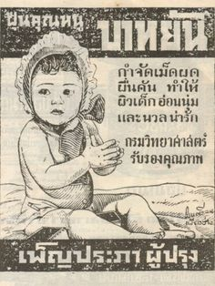 Old Thai poster