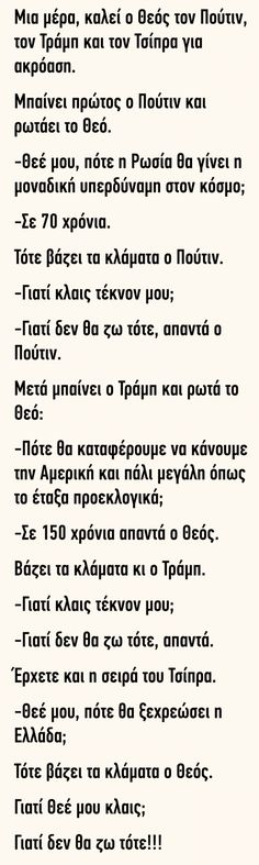 Πηγή: tilestwra.com Funny Greek Quotes, Funny Qoutes, Funny Texts, Funny Images, Funny Photos, Wise Quotes, Funny Pins, Funny Moments, Laugh Out Loud