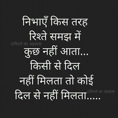 Osho Hindi Quotes, Inspirational Quotes In Hindi, Marathi Quotes, Quotations, Motivational Quotes, People Quotes, True Quotes, Strong Quotes, Positive Quotes