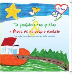 Δ@σκαλο…παιδέματα Stop Bulling, Anti Bullying, Lets Do It, I School, Social Skills, Fairy Tales, My Books, Projects To Try, Teaching