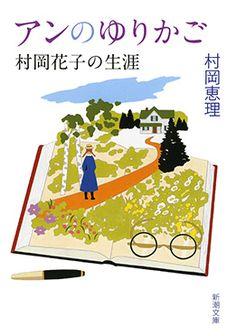 戦争へと向かう不穏な時勢に、翻訳家・村岡花子は、カナダ人宣教師から友情の証として一冊の本を贈られる。後年『赤毛のアン』のタイトルで世代を超えて愛されることになる名作と花子の運命的な出会いであった。多くの人に明日への希望が