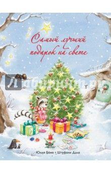 Юлия Бёме - Самый лучший подарок на свете обложка книги