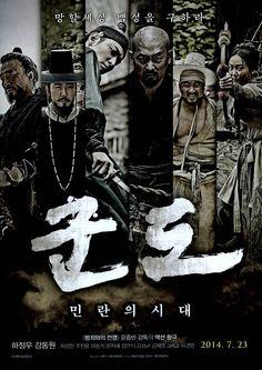 군도 / KUNDO : Age of the Rampant / moob.co.kr / [영화 찌라시, movie, 포스터, poster]