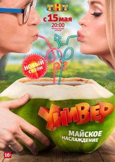 http://kinofrukt.club/russkie-serialy/2897-univer-novyy-sezon-12-seriya-serial-2017.html