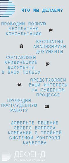 Как мы работаем? http://mydefend.ru/?utm_source=NovaPress&utm_medium=PIN&utm_campaign=WhoMe  О нас за 30 секунд!