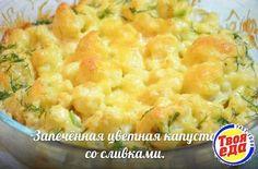 Очень вкусная запеченная цветная капуста со сливками!