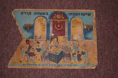 Judaica  Simchat Torah Flag Illustrated BY David Gilboa
