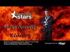 Σάκης Αρσενίου - Κόλαση | Sakis Arseniou - Kolasi - Official Audio Relea...