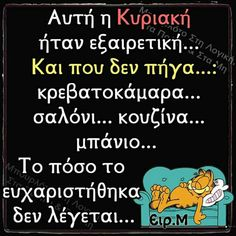 Greek Quotes, Wise Quotes, Funny Quotes, Funny Memes, Jokes, Try Not To Laugh, Budget Planner, Having A Bad Day, Happy Weekend
