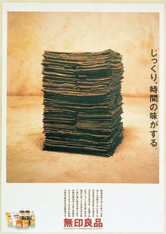 muji_1991-13_maturity-taste-the-time_ikko-tanaka_-licensed-by-dnpartcom