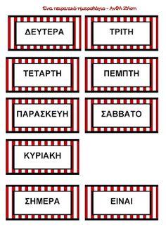 Το νέο νηπιαγωγείο που ονειρεύομαι : Ένα πειρατικό ημερολόγιο Kalyan Tips, Online Chart, School Labels, Days And Months, Greek Language, Weather Day, Book Activities, Diy And Crafts, Preschool
