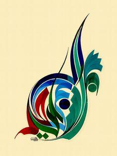 البسملة بالخط السنبلي Arabic Calligraphy Art, Arabic Art, Arabesque, Line Art, Allah, Embroidery Designs, Typography, Painting, Artist