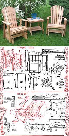 Garden furniture: Folding chair, Baby chair- Садовая мебель: Складное кресло, Детский ше… Garden furniture: Folding chair, Children's chaise lounge, Folding table – For the home master – Collection – Clever – Homemade products and Tips - Woodworking Outdoor Furniture, Yard Furniture, Woodworking Kits, Rocking Chair Plans, Wood Table Legs, Build A Farmhouse Table, Wooden Garden Benches, Baby Chair, Wood Plans