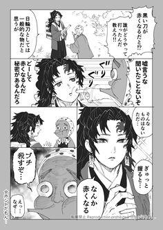 Anime Demon, Manga Anime, Slayer Meme, Demon Hunter, Drawing Practice, Kirito, Manga Comics, Halloween, Kawaii