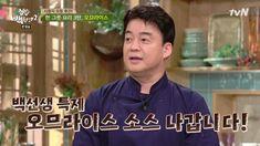 Korean Dishes, Korean Food, K Food, Kimchi, Food Plating, Buffet, Food And Drink, Cooking Recipes, Korean Cuisine