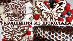 ШОКОЛАДНЫЕ УКРАШЕНИЯ в виде бабочки, звезды-снежинки и ажурной ленты от Семейной кухни. Украшения из шоколада для торта, пирожного и других десертов. НАШ САЙ...