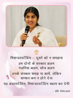 BK Sister Shivani is a senior Rajyoga teacher appeared in a TV series called 'Awakening with Brahma Kumaris' started in year She is a Spiritual Guide & Mentor. Facts Of Life Quotes, Hindi Quotes On Life, Motivational Quotes In Hindi, Bff Quotes, Sister Quotes, Spiritual Quotes, Positive Quotes, Inspirational Quotes, Spiritual Thoughts