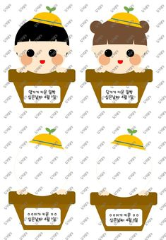 [이름표] 식목일 새싹 화분 이름표 : 네이버 블로그 School Pictures, Classroom Decor, Diy And Crafts, Kindergarten, Snoopy, Photoshop, Stickers, Education, Children