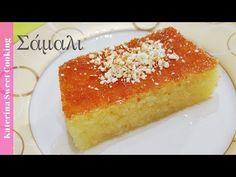 ΣΑΜΑΛΙ Katerina Sweet Cooking - YouTube Biscotti Cookies, Sweet Cooking, Vanilla Cake, Cheesecake, Sweets, Candy, Desserts, Recipes, Tattos