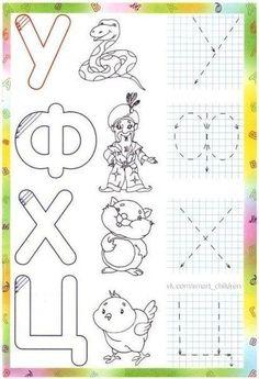 Раскраски Алфавит Russian Alphabet coloring pages ...