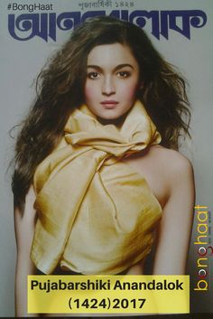 Anandalok Magazine 2013 Pdf