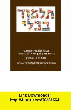 The Steinsaltz Talmud Bavli Tractate Taanit  Megilla, Large (Hebrew Edition) (9789653014107) Rabbi Adin Steinsaltz , ISBN-10: 9653014102  , ISBN-13: 978-9653014107 ,  , tutorials , pdf , ebook , torrent , downloads , rapidshare , filesonic , hotfile , megaupload , fileserve