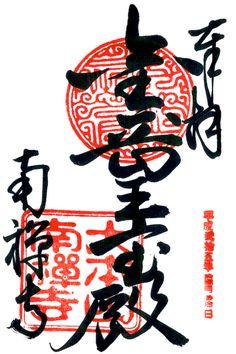 【南禅寺】御朱印 金剛王宝殿 平成25年11月30日 2013/11/30
