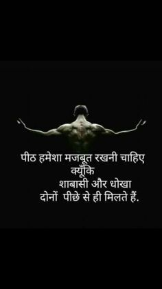 48210427 strong back😎😎. Chankya Quotes Hindi, Desi Quotes, Hindi Words, Marathi Quotes, Quotations, Qoutes, Hindi Shayari Attitude, Shayari Status, Gujarati Quotes